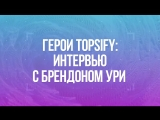 Герои Topsify Брендон Ури