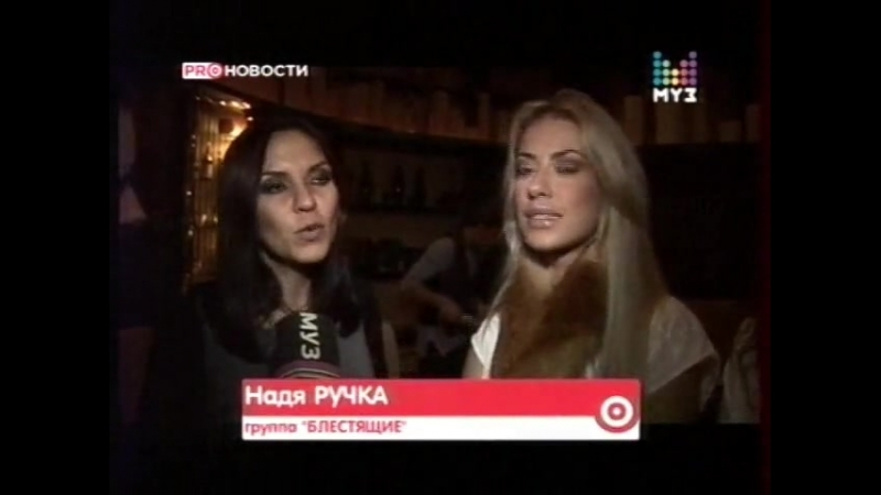 Блестящие в PRO-Новости МУЗ-ТВ (28.10.2010)