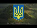 Гимн Украины - 'Ще не вмерла України' [РУС СУБ-ENG SUBS ].mp4