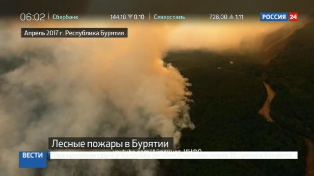 Новости на Россия 24 • В Бурятии горит более 5 тысяч гектаров леса