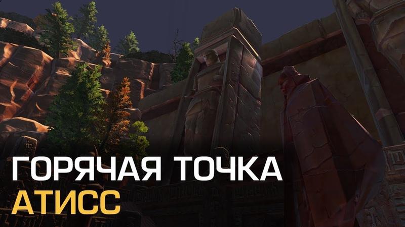SWTOR Горячая точка Атисс Империя прохождение на русском