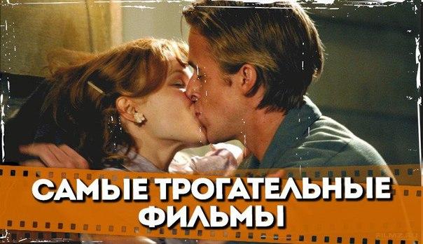 Топ - 100 трогательных фильмов