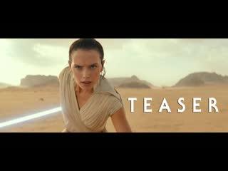 Звездные войны: эпизод 9   star wars: episode ix the rise of skywalker - тизер