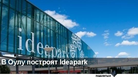 В Оулу построят Ideapark
