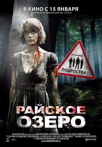 Paйское озeро (2008)