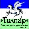 "Газета ""ТОЛПАР"" Чишминский район"