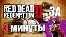 КОРОЧЕ ГОВОРЯ, RED DEAD REDEMPTION 2 ЗА 3 МИНУТЫ!