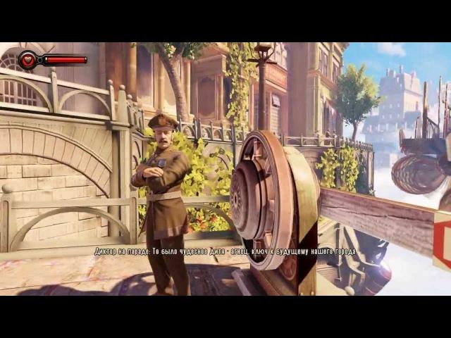 Bioshock Infinite с DeGFeT` (часть 2) *прохождение