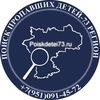 ПОИСК ПРОПАВШИХ ДЕТЕЙ - 73 РЕГИОН