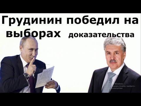 Путин украл победу у Грудинина на выборах ДОКАЗАТЕЛЬСТВА