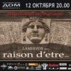 12.10 - RAISON D'ETRE (Швеция) в Москве