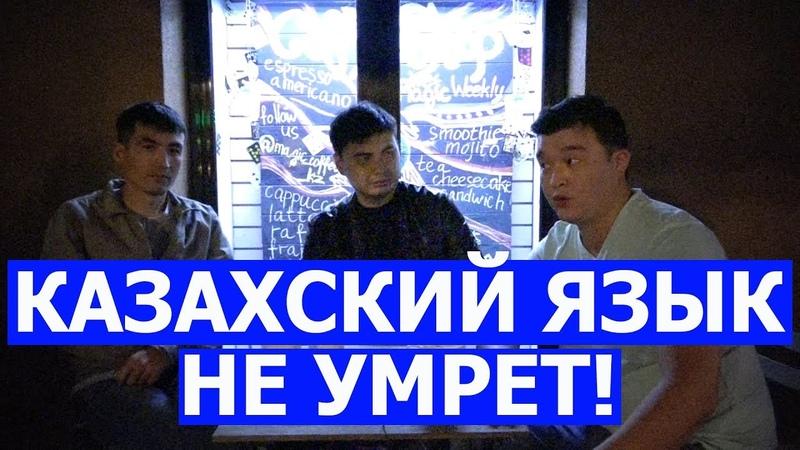 Қазақ тілін сақтаймыз Про казахский язык