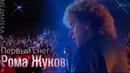 Рома Жуков - Первый снег, 1989