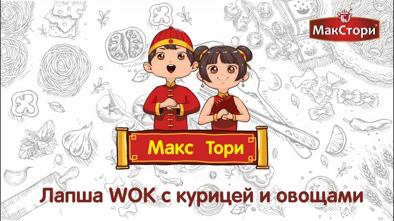 Рецепты Макстори лапша WOK с курицей и овощами