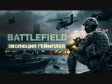 История Battlefield — эволюция геймплея и графики