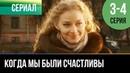 ▶️ Когда мы были счастливы 3 и 4 серия - Мелодрама | Фильмы и сериалы - Русские мелодрамы