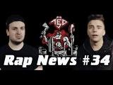 RapNews #34 [Johnyboy VS Jubilee, St1m vs. Billy Milligan, ЛЁД 9] (Rap-info.Com)