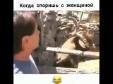 Когда споришь с женщиной))).mp4