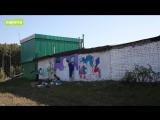 Проект Стрит-арт Зеленодольск. работы начались