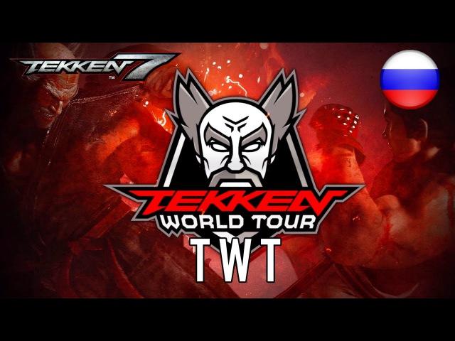 Tekken 7 - PS4/XB1/PC - Tekken World Tour (Russian Esport Trailer)