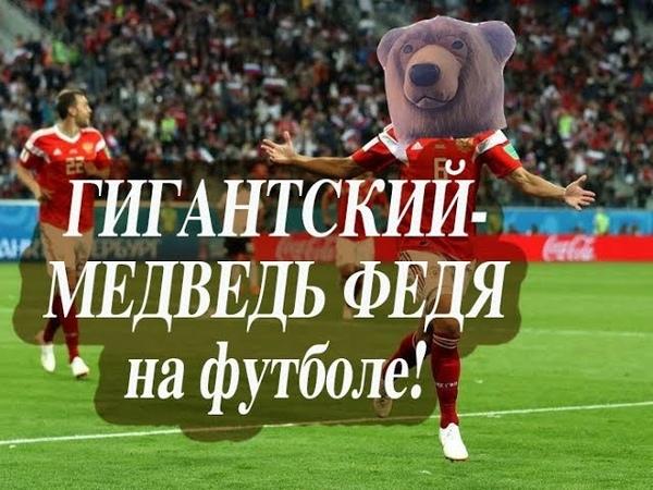 ПОБЕДА! Болеем за Россию в фан зоне, Гигантский танцующий медведь Федя, Ижевск, ЧМ 2018 по футболу