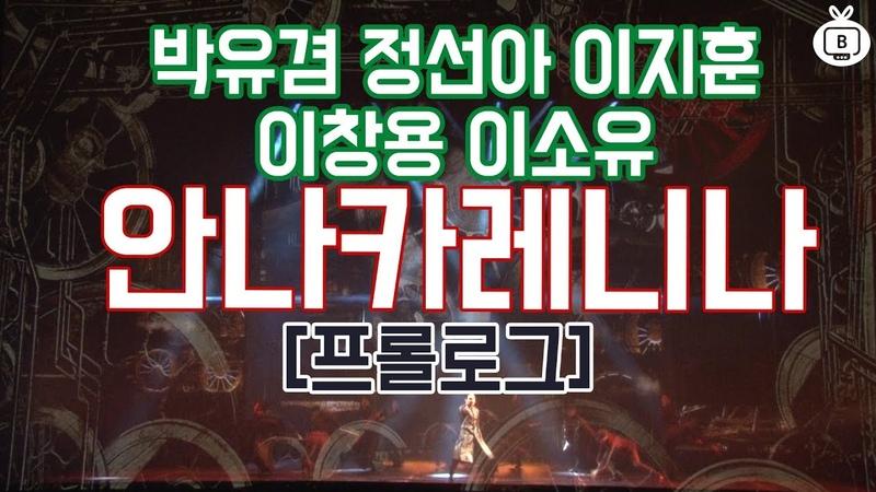 [1열중앙석] '안나 카레니나' 프롤로그 - 박유겸, 정선아, 이지훈, 이창용, 이소유 5