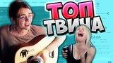 Топ Клипы с Twitch | Красиво Спела! 😅 | Танец в Бассейне | Лучшие Моменты Твича