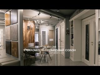 Рекламное видео интерьерного салона дверей и паркета [ELK.ONE]