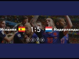 Испания Нидерланды 1:5. Чемпионат Мира по футболу 2014 (обзор матча)