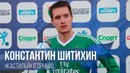 Константин Шитихин - Кастилья (Горный)