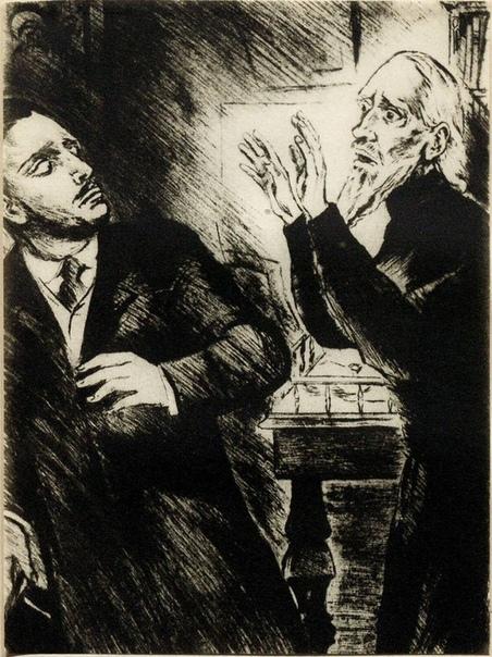 Иллюстрации 1935-го года к роману Фёдора Михайловича Достоевского «Бесы»
