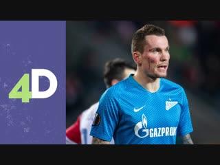 Ужасный вечер в Лиге Европы | «Зенит», «Спартак» и «Краснодар» проиграли