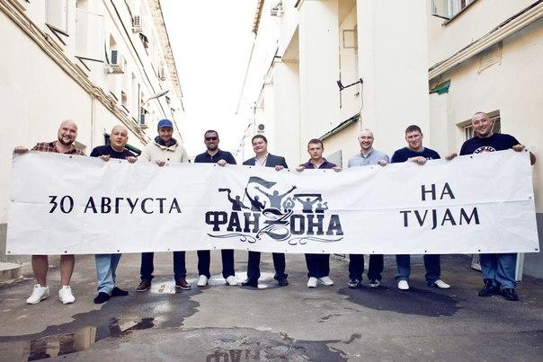 """Передача """"ФанЗона"""" на TV Jam про фанатов"""