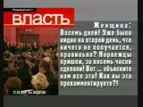 Сергей Доренко о посёлке Видяево и АПЛ