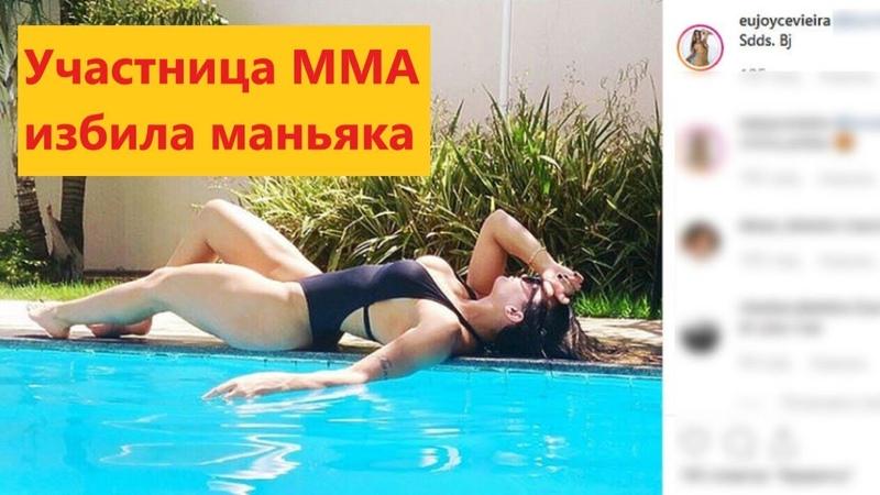 В Бразилии участница ММА Джойс Вейра избила извращенца🔥