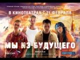 Мы из будущего (2008) HD