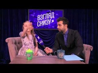 Иван Ургант -  Взгляд снизу - СВАДЬБА - 2014