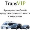Аренда авто с водителем в Казани