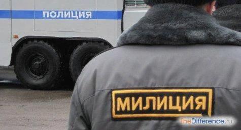 Разница между милицией и полицией В свете недавней реформы российского МВД многие задаются вопросами чем отличается милиция от полиции и так ли нужно было это переименование Давайте рассмотрим
