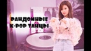 Рандомные K-POP танцы K-POP RANDOM DANCE THE BEST SONGS NORMAL / J_C