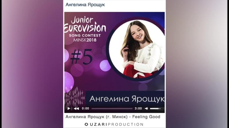 Ангелина Ярощук. Участница финала Национального отбора Детского Евровидения.