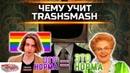 Обзор на TrashSmash от Научи хорошему