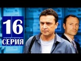 Лекарство против страха 16 серия (24.05.2013) Мелодрама сериал