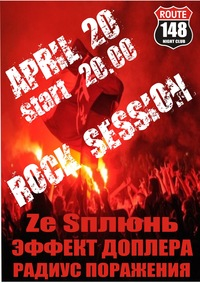 : Rock-сессия (ROUTE 148) 20 апреля