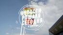 Реконструкция центра города Рошаль. 1918 - 2018 г. к 100-летию города.