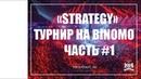 Binomo турнир strategy часть 1