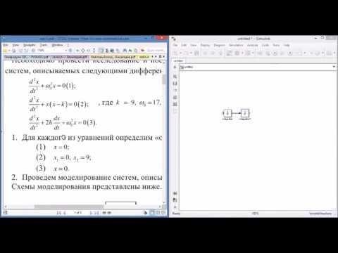 ТАУ Matlab SIMULINK Фазовые портреты нелинейных и линейных диф уравнений