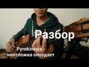 Pyrokinesis - неотложка опоздает Разбор на гитаре. Как играть на гитаре.