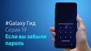 Что делать, если вы забыли пароль от Samsung Galaxy