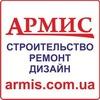 Армис - строительство и ремонт в Одессе